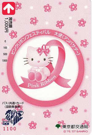 Pinkkitty001