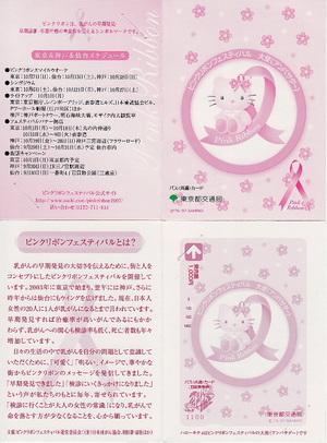 Pinkkitty002