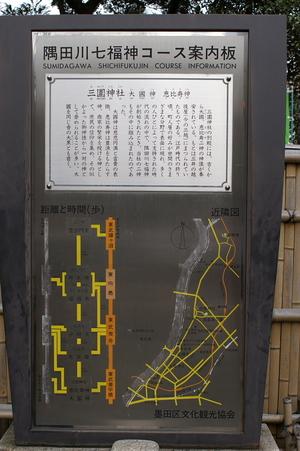 Shichifukujin002