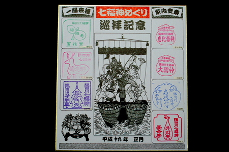 Shichifukujin012